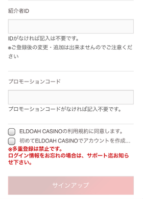 エルドアカジノの登録手順の画像