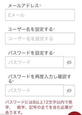 スポーツベットの登録手順の画像