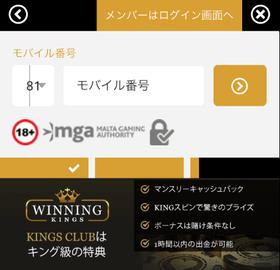 ウィニングキングスカジノの登録方法の画像