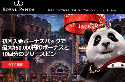 ロイヤルパンダの画像