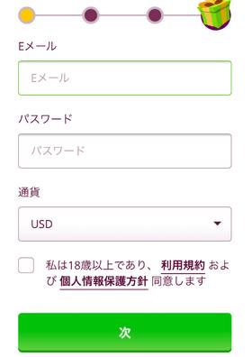 プレイアモの登録方法の画像