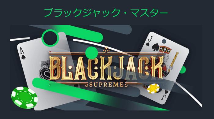 ブラックジャックマスターの画像