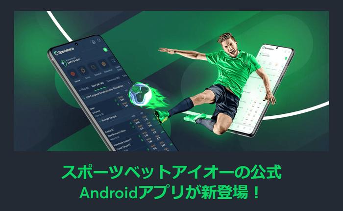 スポーツベットのモバイルアプリの画像