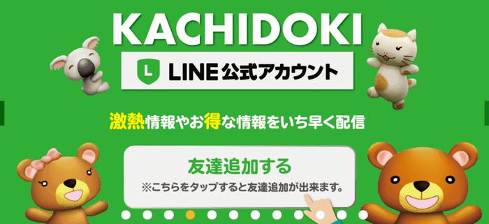 KACHIDOKIのサポート体制の画像