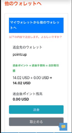 ポイントカップの入金手順の画像