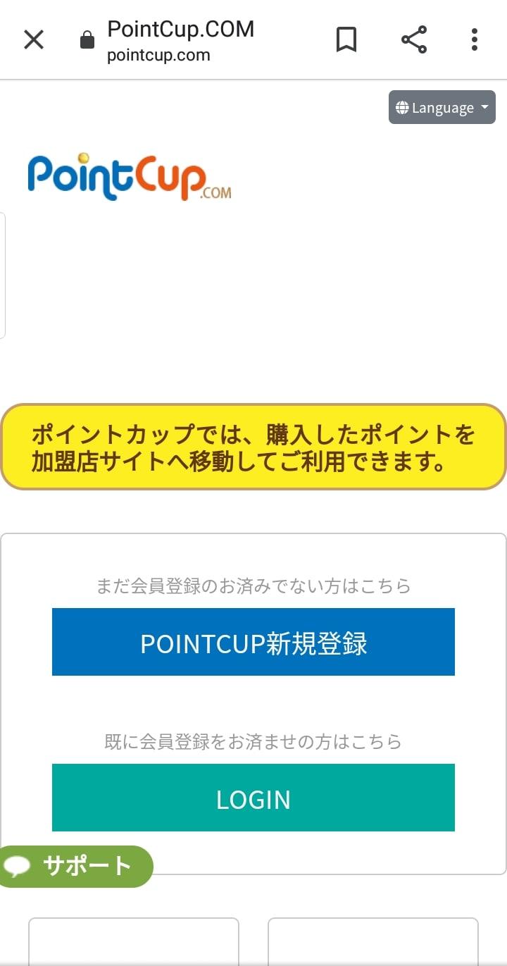 ポイントカップの画像