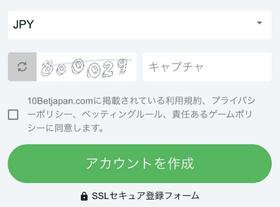 10betの登録方法の画像