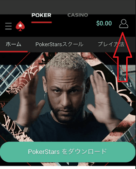 ポーカースターズの登録方法の画像