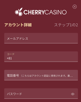 チェリーカジノの登録方法の画像