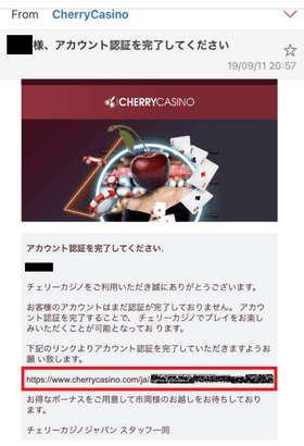 チェリーカジノの登録手順の画像