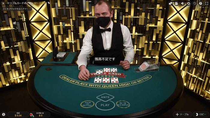 トリプルカードポーカーの画像