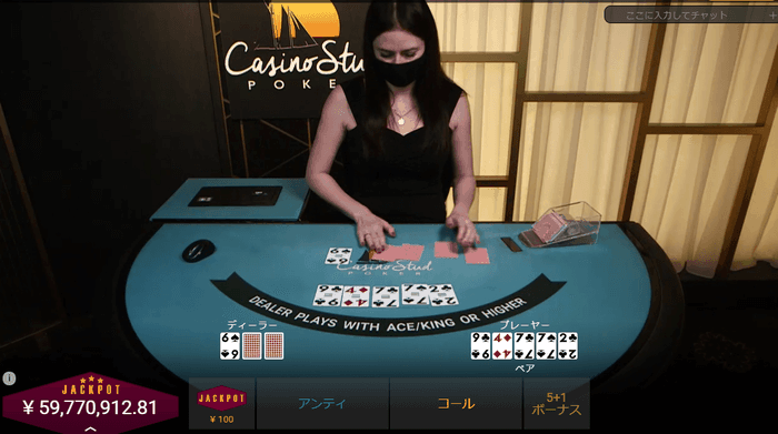 カジノスタッドポーカーの画像