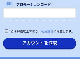 BeeBetカジノの登録方法の画像