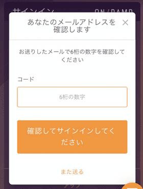 ON RAMPの登録手順の画像
