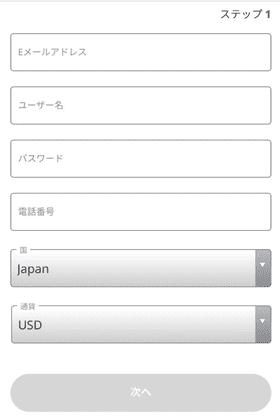 バンバンカジノの登録方法の画像