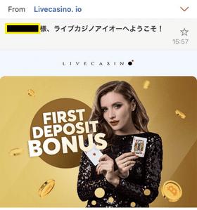 ライブカジノアイオーの登録方法の画像