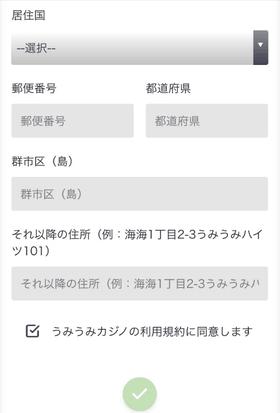 うみうみカジノの登録方法の画像