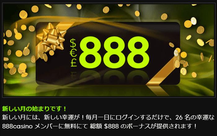 888カジノの画像