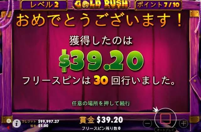 Gold Rushの画像