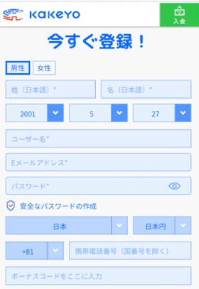 kakeyoカジノの登録方法の画像