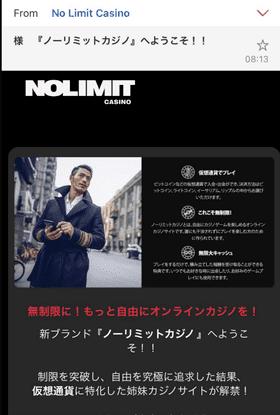 ノーリミットカジノの登録方法の画像