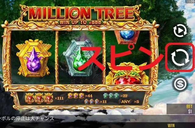 Million Treeの画像