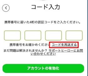 カジ旅の登録方法の画像