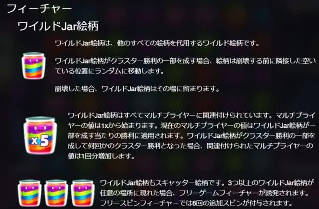 jammin jars2の画像