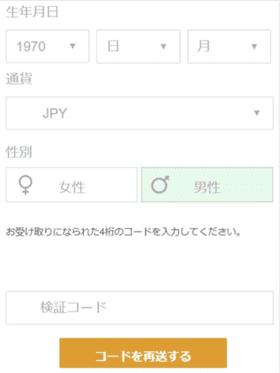 ビデオスロッツの登録方法の画像