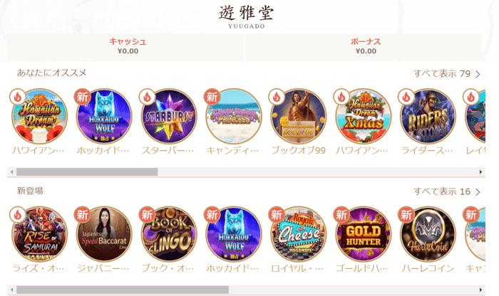 遊雅堂カジノの画像