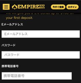 エンパイアカジノの登録方法の画像