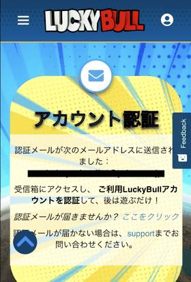 ラッキーブルの登録方法の画像
