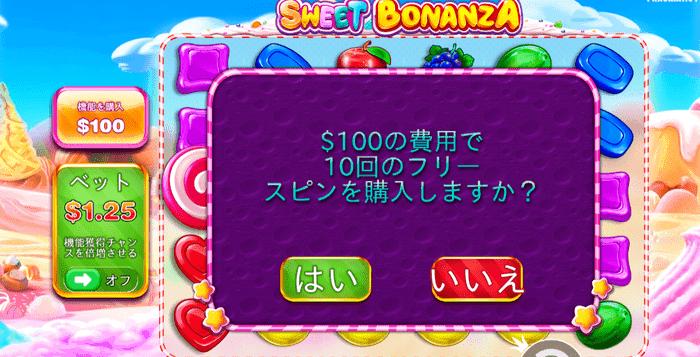 Sweet Bonanzanの画像